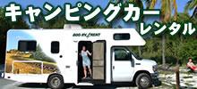 モーターホーム(キャンピングカー)のレンタル予約サイト