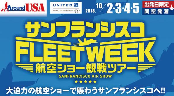 サンフランシスコ 航空ショー FLEET WEEK