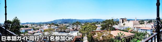 ロサンゼルス -ソルバング - ハーストキャッスル & サンタバーバラ 日帰り