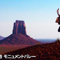 7大絶景 弾丸キング 日帰りツアー!