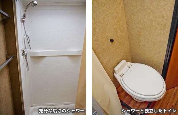 スタンダード モーターホーム C-25 のトイレ・シャワー
