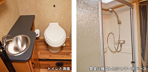 ラージー モーターホーム C-30 のトイレ・洗面・シャワー