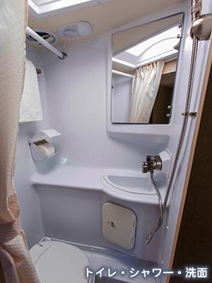 トイレ・シャワー・洗面