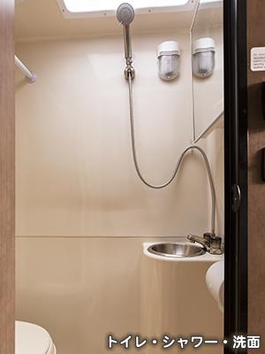 コンパクト モーターホーム C-19 のトイレ・シャワー・洗面