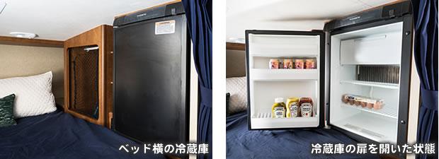 ベッド横の冷蔵庫