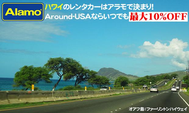 ハワイをレンタカーで走ろう