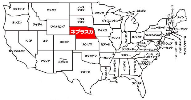ネブラスカ州 アラモレンタカー 営業所一覧