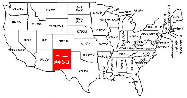 ニューメキシコ州 アラモレンタカー 営業所一覧