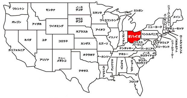 アラモレンタカー 営業所一覧 オハイオ州