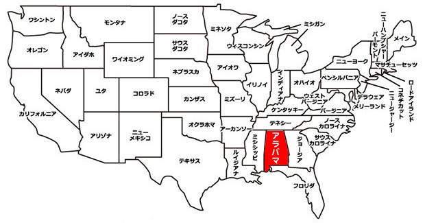 アラモレンタカー 営業所一覧 アラバマ州