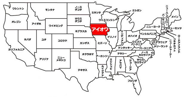 アラモレンタカー 営業所一覧 アイオワ州