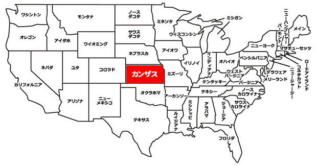 カンザス州  アラモレンタカー 営業所一覧