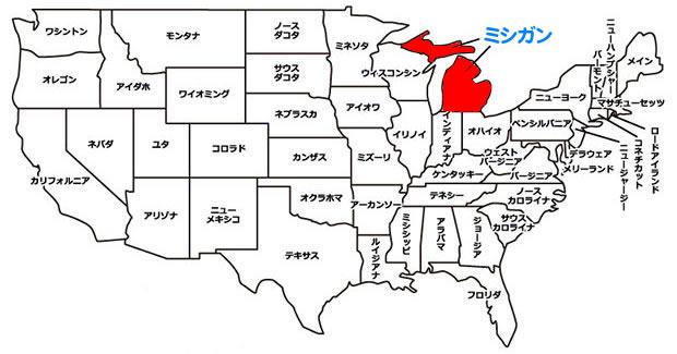 アラモレンタカー 営業所一覧 ミシガン州
