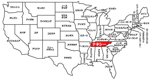 アラモレンタカー 営業所一覧 テネシー州
