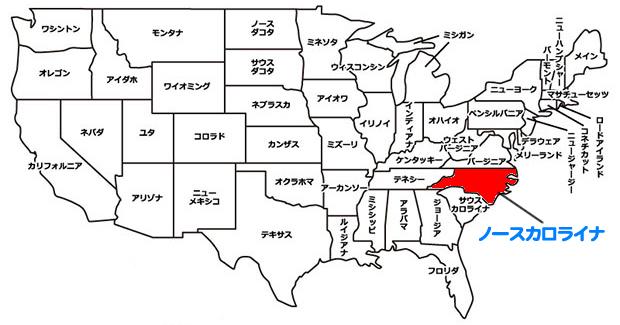 ノースカロライナ州 アラモレンタカー 営業所一覧