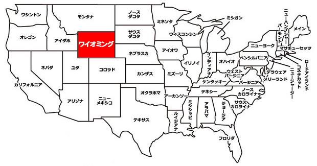 アラモレンタカー 営業所一覧 ワイオミング州 | アメリカをレンタカーで走ろう | レンタカー 予約サイト ハワイ・アメリカ・グアム | アラモレンタカー割引予約サイト