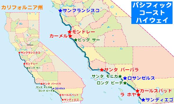 パシフィック・コースト・ハイウェイ コース全体図