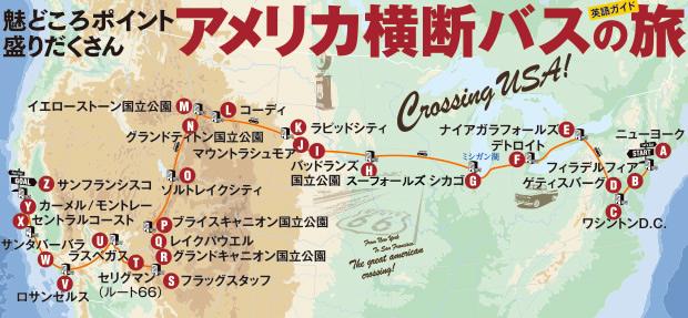 アメリカ横断バスの旅 地図