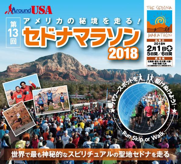 第13回 セドナマラソン 2018 ツアー