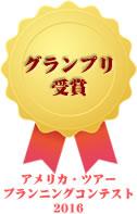 アメリカ・ツアー・プランニング・コンテスト グランプリ受賞