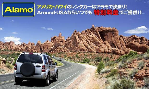 アラモレンタカーでアメリカをドライブ!