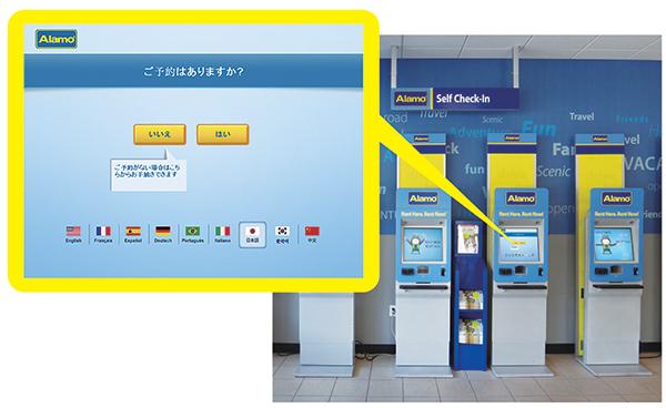 日本語自動チェックインシステム