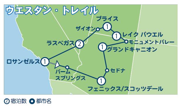 ウエスタン・トレイル バスの旅 コースマップ