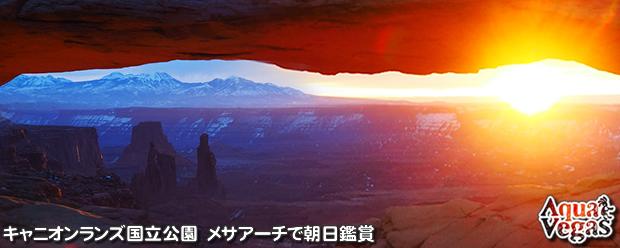 キャニオンランズ国立公園を訪れる日本語ガイドオプショナルツアー