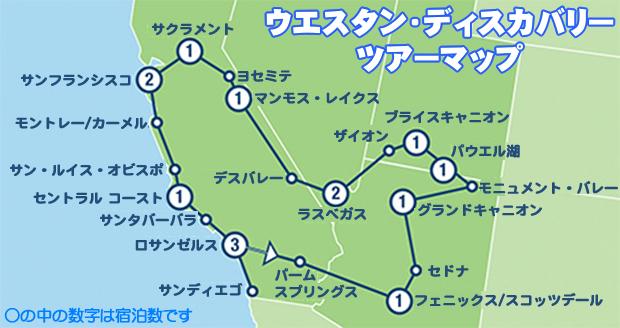ウエスタン・ディスカバリー バスの旅 16日間