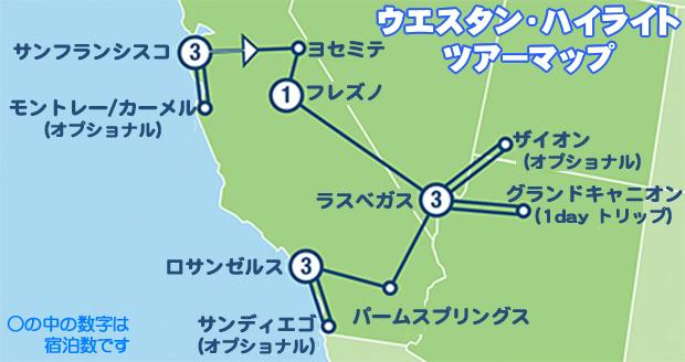 ウエスタン・ハイライト バスの旅 12日間